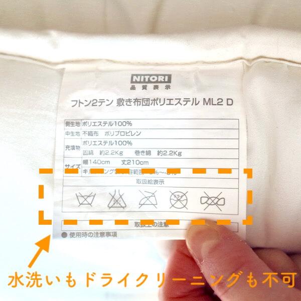 布団タグの洗濯表示