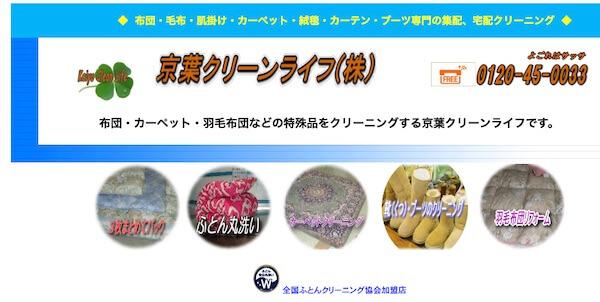 京葉クリーンライフ公式サイト