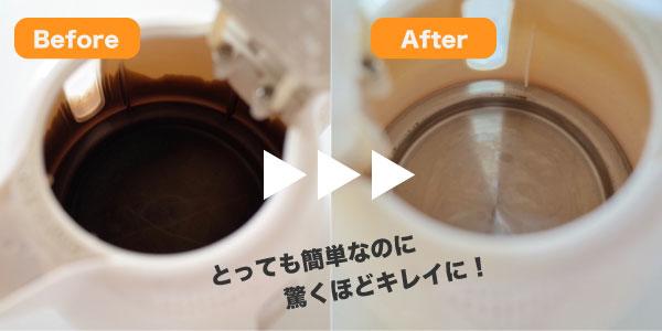 電気ケトルの掃除前と掃除後の比較画像