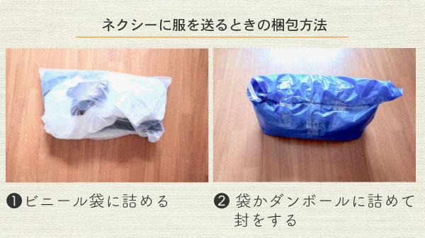 ネクシーに服を送る時の梱包方法