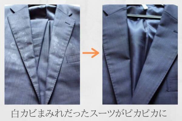 ネクシーで洗ったスーツBefore/After