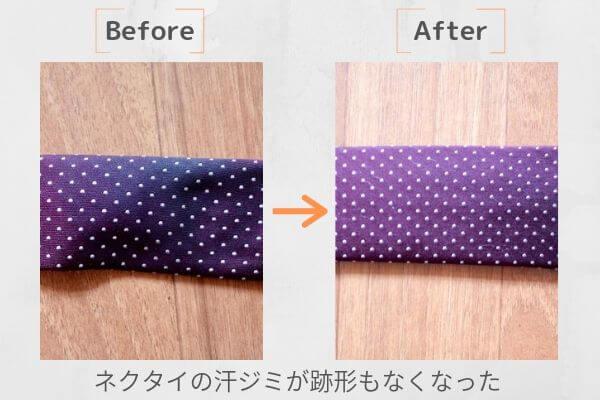 ネクタイをクリーニングした結果