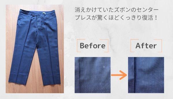 ネクシーで洗ったスーツのパンツBefore/After