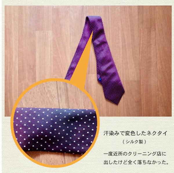 ネクタイの汚れメモ