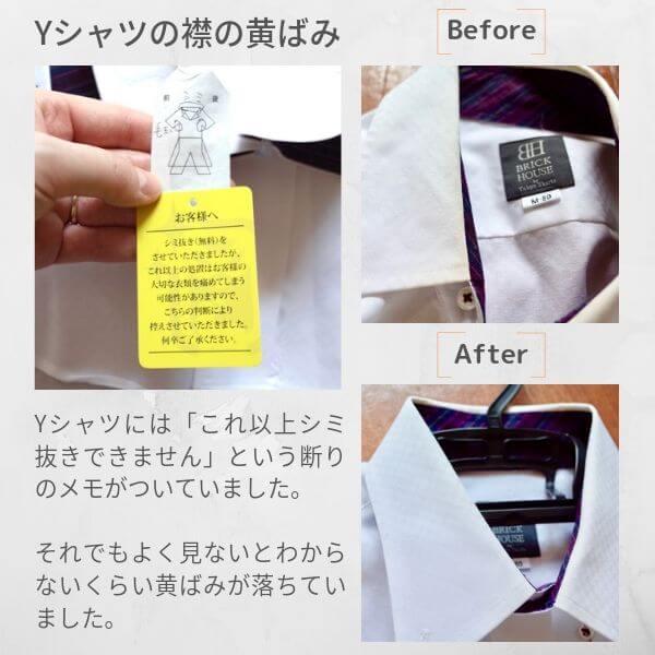 ネクシーで洗ったワイシャツの襟の黄ばみBefore/After