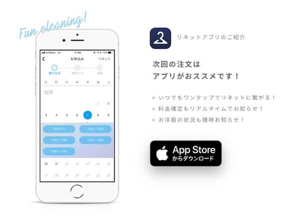 宅配クリーニングリネットのアプリ