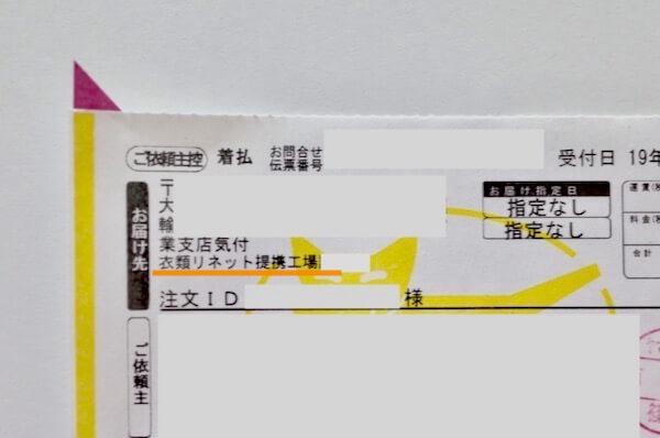 リネットの提携工場に送られる伝票