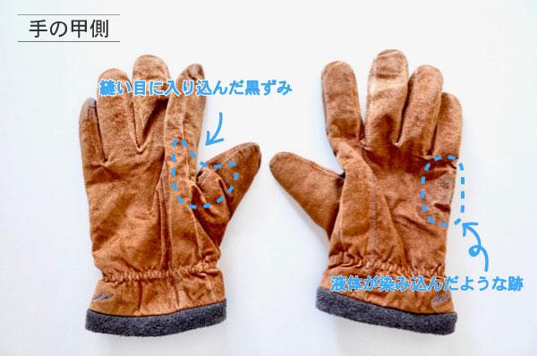 手袋の汚れ(手の甲側)