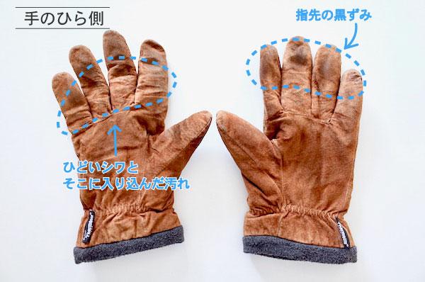 手袋の汚れ(手のひら側)