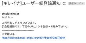 キレイナ登録用URLのメール