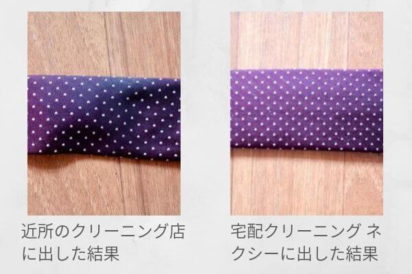 クリーニング店の技術力でネクタイのシミ落ちは変わる