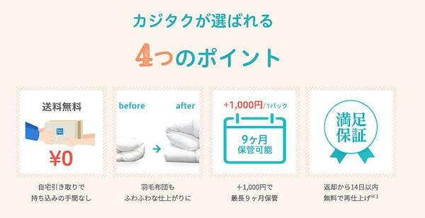 カジタク 布団クリーニングは毛布のまとめ洗いにおすすめ