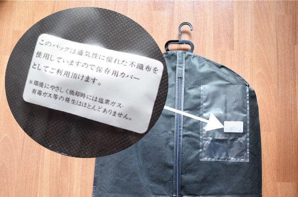 不織布の衣類カバー