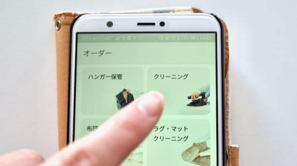 サマリーポケットのクリーニング注文画面