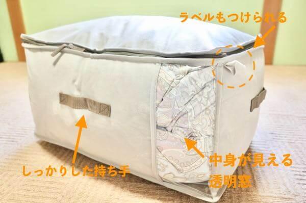 ニトリ布団収納バッグフォーレスの特徴