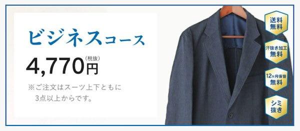 リナビス スーツ向けビジネスコース