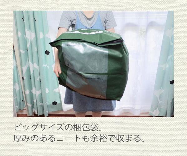 宅配クリーニングリナビスの梱包バッグ