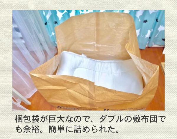 しももとクリーニングの梱包袋のサイズ