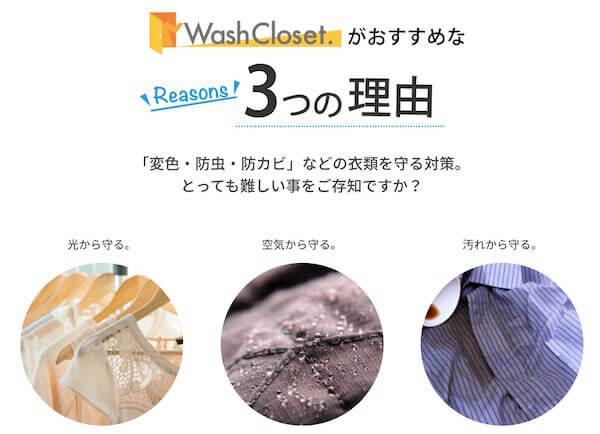 ウォッシュクローゼットの公式ページ