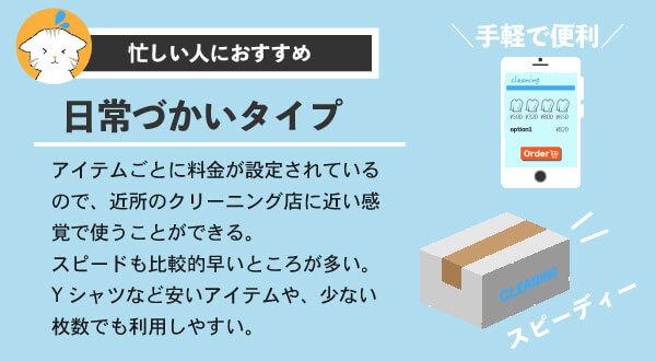 宅配クリーニングタイプ1(日常づかい)