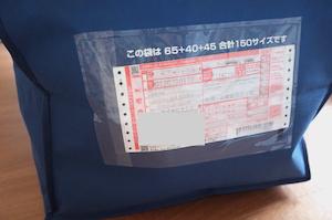 きららウォッシュの袋に発送用伝票をセット