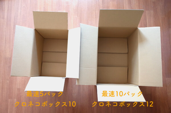 クロネコボックス10・12のサイズ