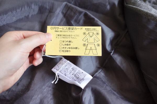リコーベの0円サービス要望カード