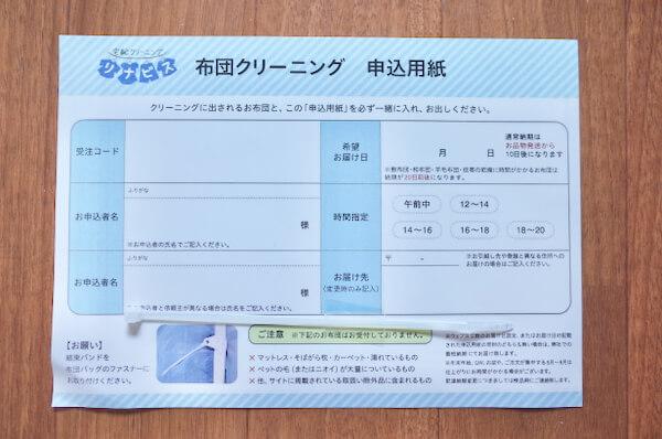 リナビス 布団クリーニング 申し込み用紙