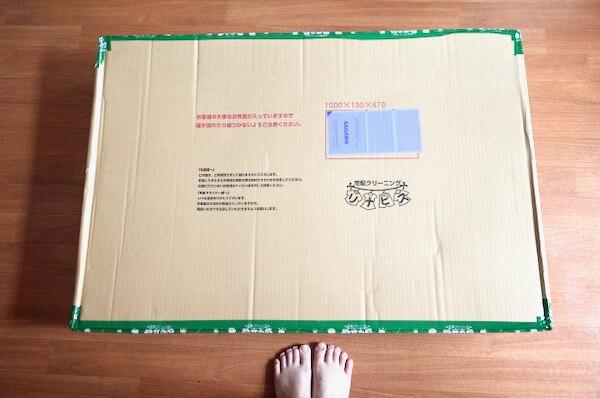 リナビスから届いた布団クリーニングの箱