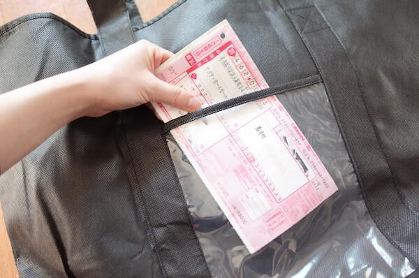 わ蔵の発送用バッグに送り状をセットする