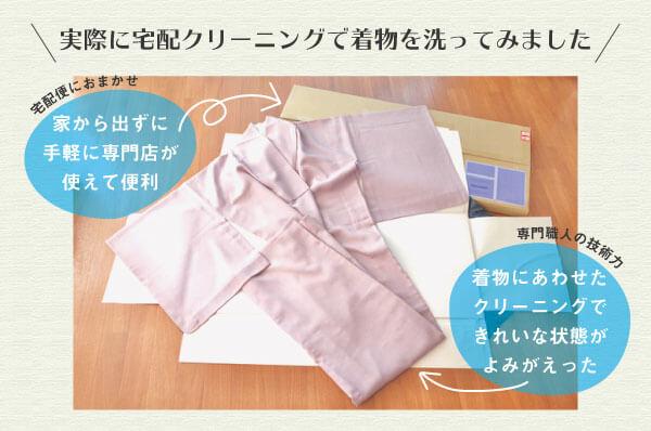 着物の宅配クリーニングの感想