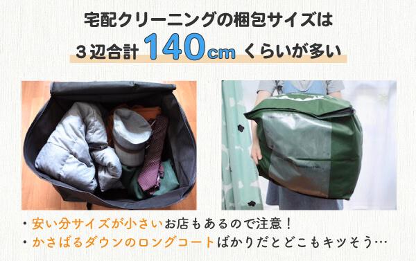保管クリーニングの梱包サイズ制限