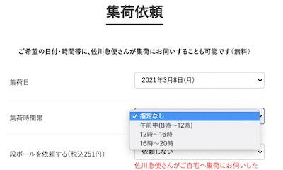 美服パックの佐川急便の集荷日時指定画面