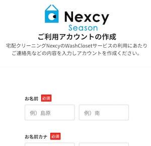 NexcySeason会員登録