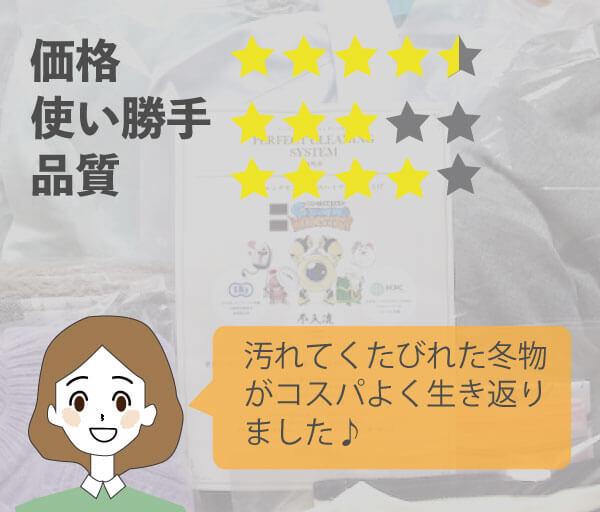 クリーニングモンスター体験談4