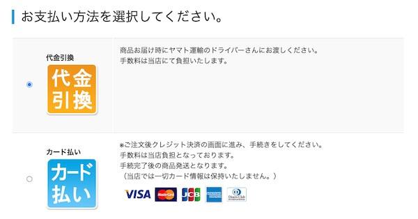 しももとクリーニング支払い方法の選択画面