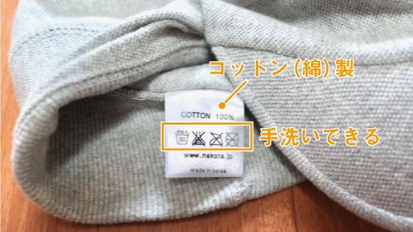 帽子の洗濯表示を確認