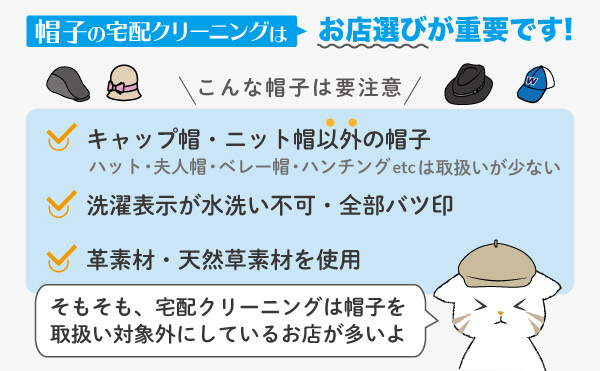 帽子の宅配クリーニング注意点