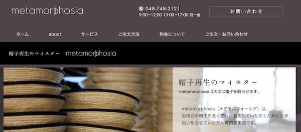 metamorphosiaのサービスサイト