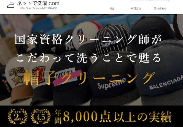 ネットで洗濯.comの帽子クリーニングサイト