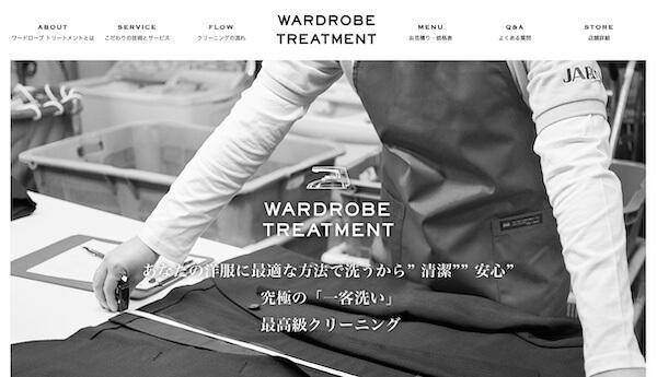 高級衣類向けクリーニング ワードローブトリートメント
