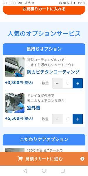 おそうじ本舗エアコンクリーニング注文画面オプション選択