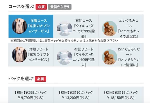 クリーニングモンスターの注文画面(コース選び)