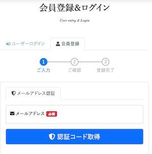 クリーニングモンスター会員登録認証コード取得画面