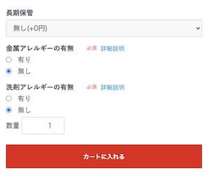 ザブザブ商品ページの選択項目